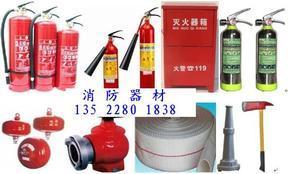 消防器材批发-消防器材价格-消防设施设备参数规格报价