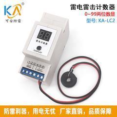 KA-LC2雷电计数器两位数显雷击次数器0-99位LED数码显示 互感线圈
