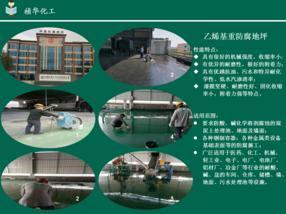 惠州力行环保一布三涂乙烯基防腐地坪顺利完工