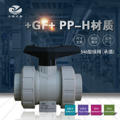 +GF+ PPH 546型球阀/承插焊/瑞士乔治费歇尔/工业管路EPDM/FPM