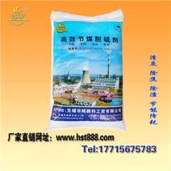 节煤固硫助燃剂