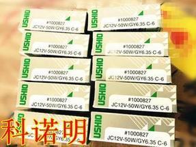 USHIO牛尾 JC12V50W/GY6.35 现货卤素米泡