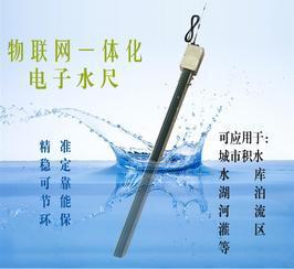 采集传输一体化电子水尺徐州蓝芯电子LXDZ.SC