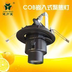 健力宝照明COB聚焦灯-LED聚焦灯-天花聚焦灯