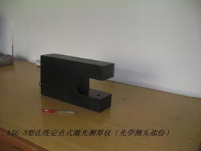 可测众多材料的测厚仪:钢带铜带薄膜测厚仪