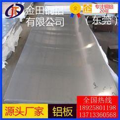 a5052国产镜面铝板 广东6061铝板1*500mm