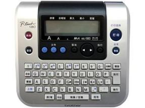 PT-1280标签机 重庆兄弟标签机PT-1280 现货