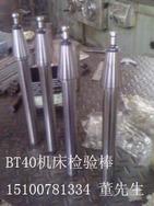BT30主轴芯棒,BT40机床检验棒,BT50机床测试棒