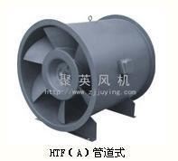 HTF(A)轴流式消防高温排烟风机