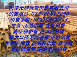低合金钢管/低合金无缝钢管/美标低合金钢管/低合金16mn(Q345B)钢管