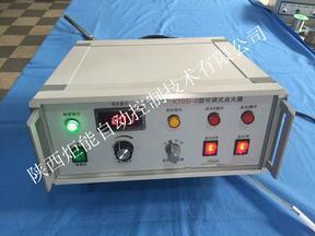 KTGD-B型大学实验室专用可调点火器