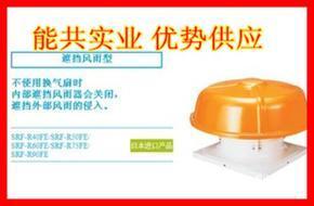日本进口瑞电Suiden自然型屋顶换气扇