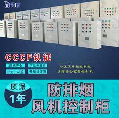 25/15KW雙電源雙速風機控制箱CCCF深圳消防控制柜制造廠家