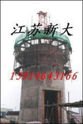 江苏新大承接65米滑模烟囱新建