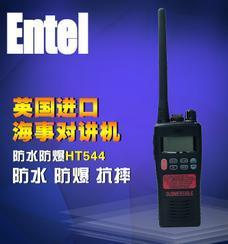 Entel防水防爆对讲机HT544