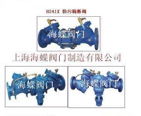 防污隔断阀(倒流防止器)HS41X-16-A(HDF41X-16-A)