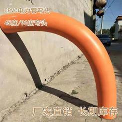 cpvc管大弯头 电力管弯头 45度/90度弯头