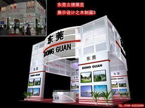 东莞展览设计