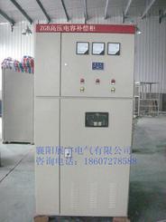 ZGB系列高压无功功率自动补偿柜生产厂家