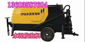 厂家直销各种型号水泥发泡机, 小型液压式水泥发泡机