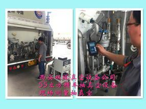 圣达因LNG气瓶抽真空服务、24小时为您提供LNG气瓶抽真空服务