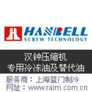 HBR-A01,HBR-B02,HBR-B04冷冻油汉钟压缩机专用油