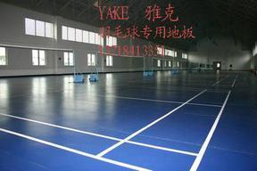 羽毛球专用地板,羽毛球运动专用地板。羽毛球专用PVC地板。羽毛球专用塑胶地板胶