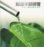 重庆薄壁不锈钢水管023-86382808