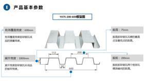 丹东钢构楼承板生产厂家,承重板规格型号,承重板楼承板批发