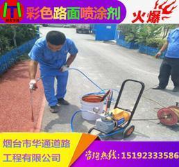 山东滨州沥青路面改色喷涂如何做到一次验收成功