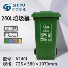 重庆供应240L可分类户外塑料垃圾桶 环卫物业方形桶