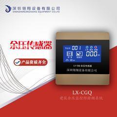 LX-CGQ疏散余压探测器有型式检验报告