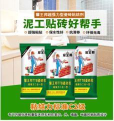 珠海瓷砖胶生产厂家珠海横琴德高瓷砖胶供应商