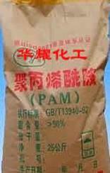 聚丙烯酰胺(水处理用絮凝剂),四川PAM厂家