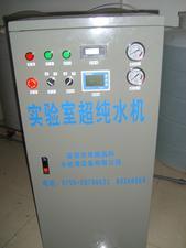 福建高校,科研单位,研究院实验室超纯水设备