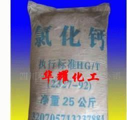 四川无水氯化钙生产厂家,氯化钙价格,工厂价直销最好氯化钙