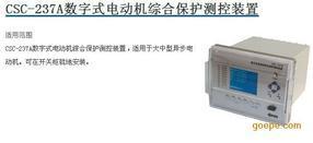 CSC-237A数字式电动机综合保护