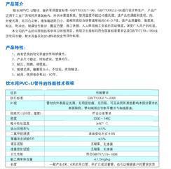 供应聚氯乙烯国标赤峰PVC-U给水管厂家销售批发施工