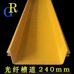 光纤槽道 光纤槽尾纤槽 光纤保护槽道系统