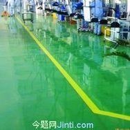 惠州防静电地板漆,防静电地板漆