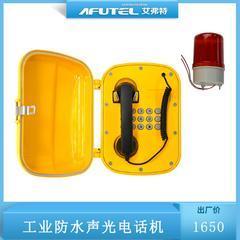 地下管廊隧道冷库通用防水防潮抗冻耐腐蚀特种工业电话机