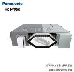 松下全热交换器PM2.5版FY-15ZDP1C