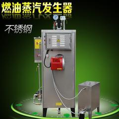 旭恩80kg燃油锅炉柴油小型服装厂立式蒸气发生器全自动