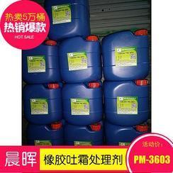 橡胶吐霜处理剂PM-3603