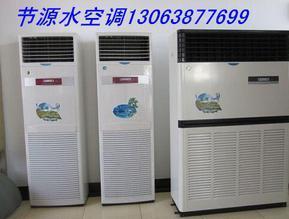 无锡水空调销售、无锡水空调安装