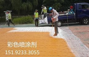 陕西西安路面改色用彩色喷涂剂给你五彩世界