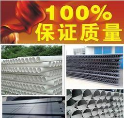 供应赤峰硬聚氯乙烯PVC低压灌溉管