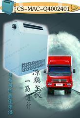 电动驻车空调,汽车独立空调CS-MAC-Q4002401