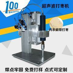 东莞厂家直供超声波无纺布口罩点焊机焊点可定制