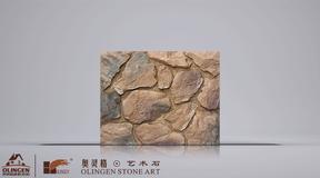 藝術石系列
